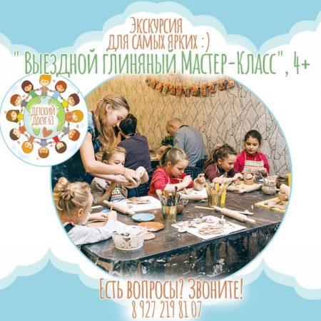 Выездной глиняный Мастер-класс для Школы/детский сад, 4+