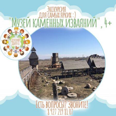 """Экскурсия """"Музей каменных изваяний"""", 4+"""