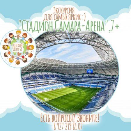 "Экскурсия ""Стадион Самара-Арена"", 7+"