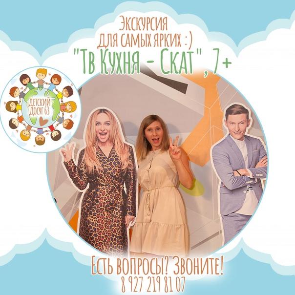 """Экскурсия """"Тв Кухня - Скат"""", 7+"""