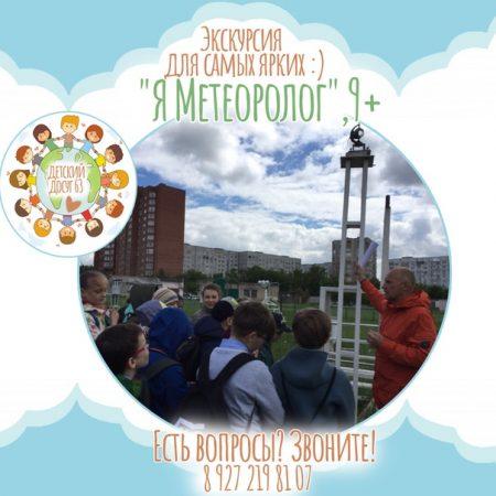 """Экскурсия """"Я метеоролог"""", 9+"""