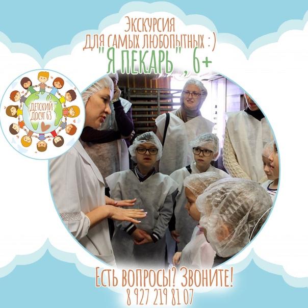 """Экскурсия """"Я пекарь"""", 6+"""