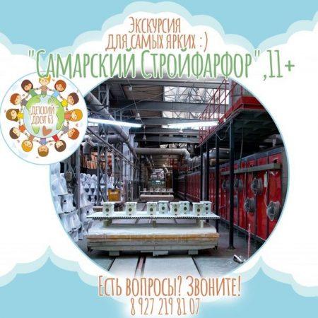 "Экскурсия на завод ""Самарский Стройфарфор"", 11+"